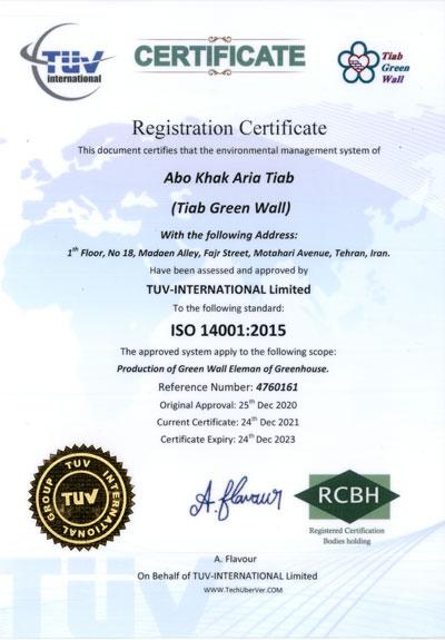 گواهی نامه ISO14001
