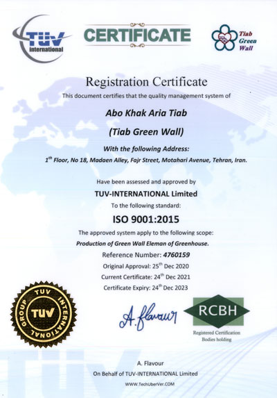 گواهی نامه ISO9001